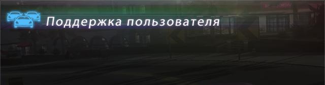 Как начать играть в NFS World